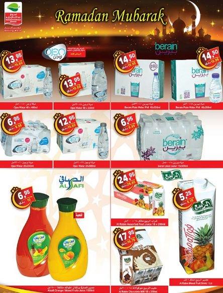 خصومات AlOthaim Ramadan مشروبات